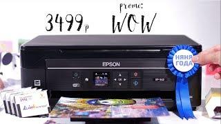Скидка на Epson XP-342 💥2000 руб. по промокоду WOW 💥