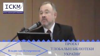 Проект 'Глобальні бібліотеки України'