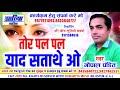 Tor Pal Pal Yaad Satathe Wo तोर पल पल याद सताथे ओ | CG New Song 2019 | Gopal Pandit Dahariya Music |