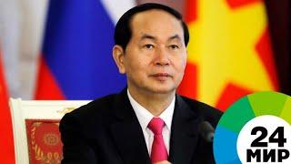 Старый друг России: президент Вьетнама умер от тяжелого недуга - МИР 24