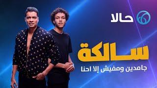 """اغاني طرب MP3 اغنيه حالا """" سالكه """" حسن شاكوش و ويجز - حصريا Hassan Shakosh & wegz - Salka تحميل MP3"""