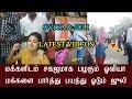 Oviya & Julie Latest Videos | ஓவியா மற்றும் ஜுலிக்கு மக்களிடம் உள்ள வரவேற்பை பாருங்கள்