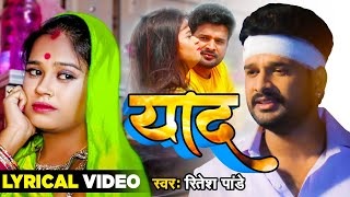 याद | Yaad | #Ritesh Pandey | Lyrical Video Song |  Bhojpuri New Sad Song | Ritesh Pandey Sad Song