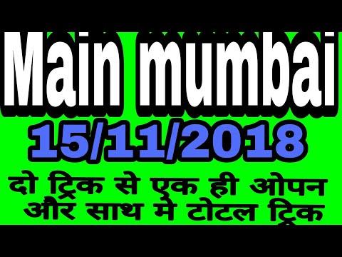 Kalyan main Mumbai trick। 15/11/2018 । mumbai open today