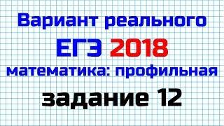 Реальный ЕГЭ 2018 | Математика (профильная) | Задание 12