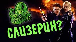 Что Если Бы Гарри Поттер Учился На Слизерине?