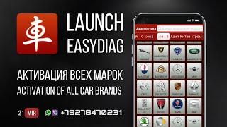 #21mir Активация всех марок. Launch EasyDiag 2.0 стал X-431 Pro3.