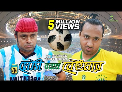 Messi Vs Neymar ।  New Bangla Natok 2018 । Nayan Babu