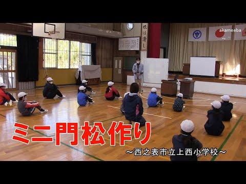 上西小学校ミニ門松作り体験令和2年〜種子島の学校活動