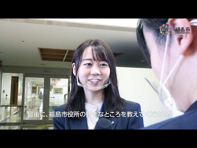 福島市職員募集PR動画2021