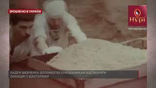 Українець, який відзняв перший фільм про Чорнобиль, З...