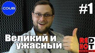 Куплинов приколы. Kuplinov play смешные моменты.
