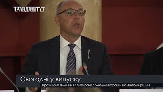 Випуск новин на ПравдаТут за 23.08.19 (20:30)