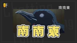 【LNG】實況精華-南南東 (2019/10/20)
