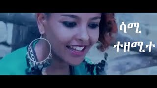 Sami ሳሚ - Tezemite ተዘሚተ New Hot Tigrigna Song 2014