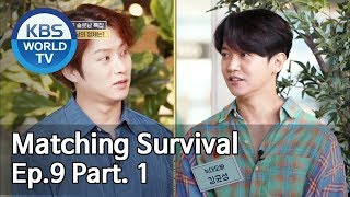 Matching Survival 1+1 | 썸바이벌 1+1 EP.9 Part. 1 [SUB : ENG2019.09.10]