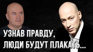 """Гордон: """"Тайна о событиях на Майдане будет раскрыта!"""""""