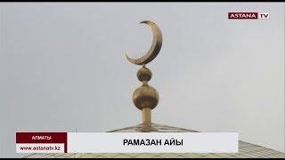 Екі күннен кейін Рамазан айы басталады