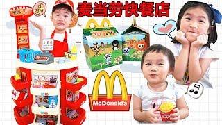 麥當勞快餐店游戏 廚房玩具和TY可爱娃娃 過家家遊戲 角色扮演 好好玩喔!一起玩具開箱吧~