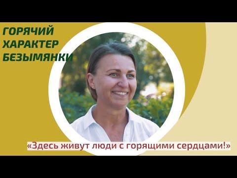 Социолог Елена Баева: На Безымянке живут люди с горящими сердцами
