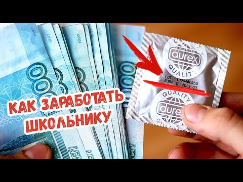 40 СПОСОБОВ ЗАРАБОТАТЬ ДЕНЕГ   как заработать деньги школьнику в конце зимы?! конкурс 20к