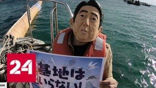 Окинава: США строят военную базу, несмотря на протесты жителей - Россия 24