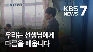 """시각장애 선생님의 '스승의 날'…""""다름을 배웁니다"""" / KBS뉴스(News)"""