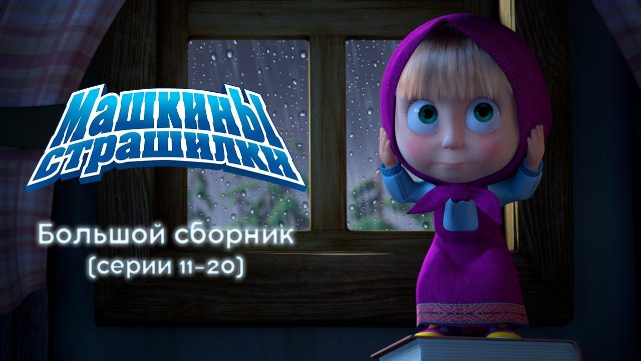 Машкины Страшилки - Большой сборник страшилок 2 🎃 Новые мультфильмы 2017🕯