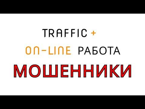 On-line работа в компании Traffic + - это ЛОХОТРОН!