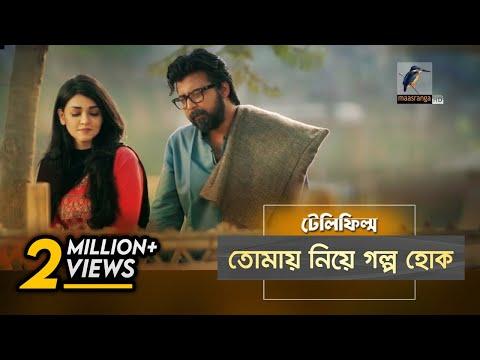 Tomai Nea Golpo Hok   Afran Nisho, Sharlin Farzana   Telefilm   Maasranga TV   2018