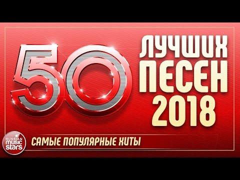 50 ЛУЧШИХ ПЕСЕН 2018 ⍟ САМЫЕ ПОПУЛЯРНЫЕ ХИТЫ ГОДА ⍟ (видео)