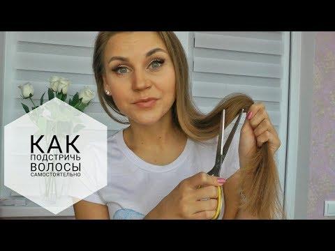 Как подстричь волосы самостоятельно? Как избавиться от секущихся кончиков в домашних условиях?