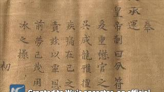 300-yr-old imperial decree well-preserved in farmer's home in N China