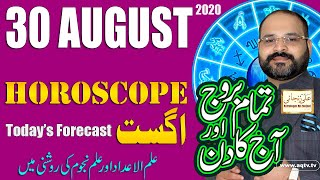 Today Horoscope 30 August | Astrologer Mirza Hamza