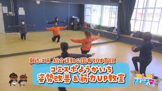 姿勢をよくして体力アップ「コミスポようかいち 姿勢改善&筋力UP教室」東近江市 総合運動公園布引体育館