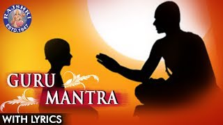 Guru Mantra | गुरु मंत्र | Shloka With Lyrics With