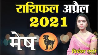 MESH Rashi - ARIES | Predictions for APRIL - 2021 Rashifal | Monthly Horoscope | Priyanka Astro