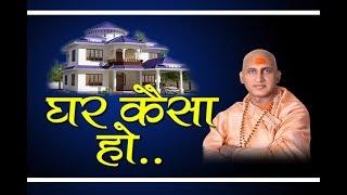 Ghar Kesa Ho by Swami Avdheshanand Giri Ji Maharaj