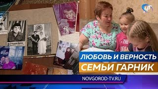 Супруги Гарник из Старой Руссы прожили в счастливом браке 40 лет