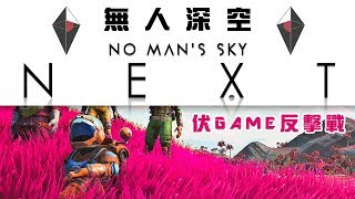 【No Man's Sky Next 無人深空】還值得支持嗎?