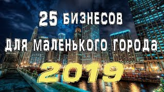 25 бизнесов для маленького города 2018-2019