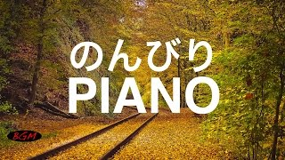 Relaxing Piano Music - Piano Instrumental Music For Relax,Study,Work - Background Music