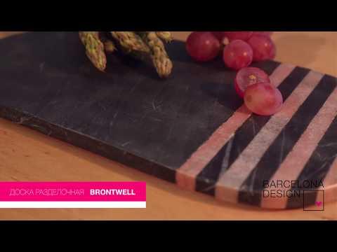 Разделочная доска Brontwell мрамор черный