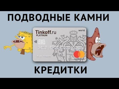 Подводные камни Tinkoff Platinum. Кредитная карта Тинькофф банка.