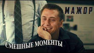 Мажор (смешные моменты)