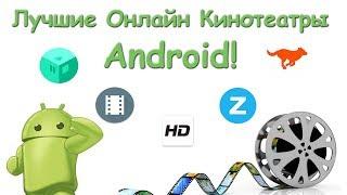 ТОП 5 Лучших онлайн кинотеатров на android TV и не только!