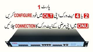 Configure Multi Network in OLT