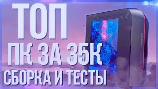 Игровой ПК за 35000 рублей - Сборка игрового компьютера за 35000 рублей + ТЕСТЫ В ИГРАХ