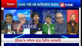 BISHLESHAN with Mrinal Talukdar | The consequence of Union Cabinet's approval of CAB