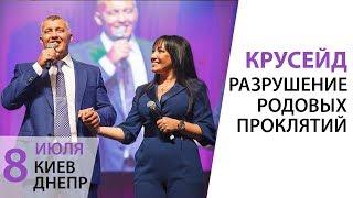 Крусейд - Разрушение родовых проклятий / Владимир и Виктория Мунтян / 8 Июля